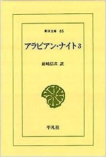 アラビアン・ナイト (3) (東洋文庫 (85))