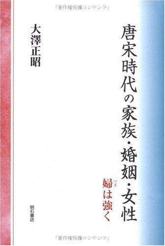 唐宋時代の家族・婚姻・女性