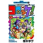 コロッケ! (10) (コロコロドラゴンコミックス)