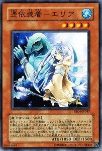 遊戯王カード 【 憑依装着-エリア 】 EE4-JP087-N 《エキスパートエディションVol.4》