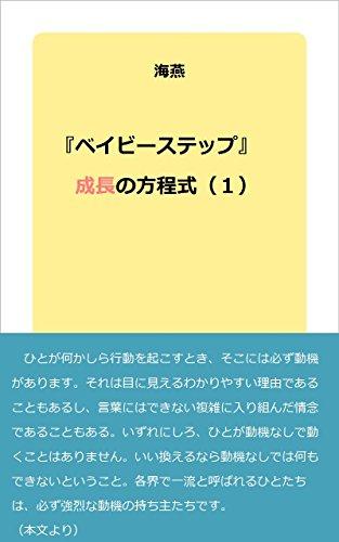 『ベイビーステップ』成長の方程式(1)