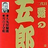 露の五郎(2代目)(3)