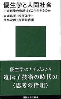 優生学と人間社会 (講談社現代新書)