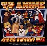 テレビアニメ スーパーヒストリー 18「科学忍者隊ガッチャマン2」〜「未来ロボ ダルタニアス」