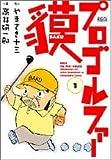 プロゴルファー / やまさき 十三 のシリーズ情報を見る