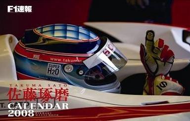 F-1 佐藤琢磨 2008年カレンダー