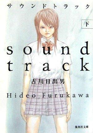 サウンドトラック (下)