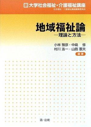 地域福祉論―理論と方法 (新大学社会福祉・介護福祉講座)