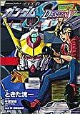 機動戦士ガンダムSEED DESTINY ASTRAY (1) (角川コミックス・エース)