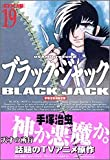 DX版 ブラック・ジャック(19) (手塚治虫漫画全集)