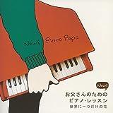 NEW お父さんのためのピアノ・レッスン~世界に一つだけの花~