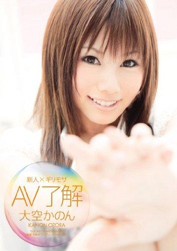 新人×ギリモザ AV了解 大空かのん S1 エスワン [DVD]