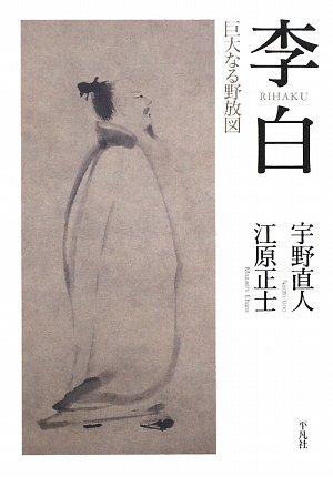 李白―巨大なる野放図