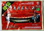 Dezhuang Hot Pot Soup Base (Hot)-300g...