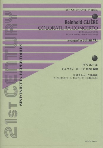 And (violin or flute) Gliere (Julian Yu arrangement) coloratura oboe concerto repertoire's Sinfonietta for Strings (ZEN-ON SINFONIETTA SERIES) (2011) ISBN: 4119000184 [Japanese Import] PDF