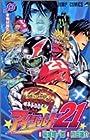 アイシールド21 第13巻 2005年05月02日発売