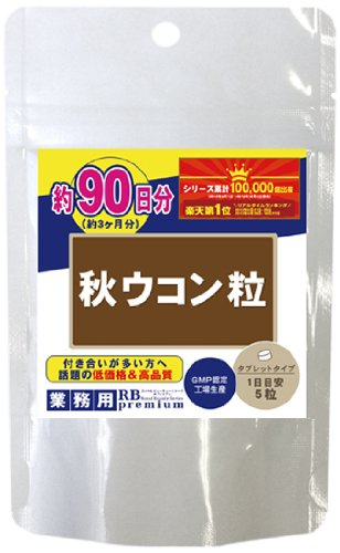 秋ウコン粒 450粒
