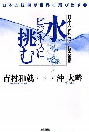 日本人が知らない巨大市場 水ビジネスに挑む ~日本の技術が世界に飛び出す!
