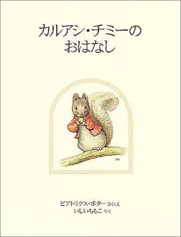 カルアシ・チミーのおはなし (ピーターラビットの絵本 18)