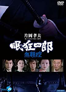 Amazon | 眠狂四郎~無頼控~ DVD-BOX -TVドラマ