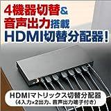 サンワダイレクト HDMIセレクタ マトリックス 切替器 切替分配器 4入力 2出力 光、同軸デジタル出力付き リモコン付き 3D対応 400-SW012