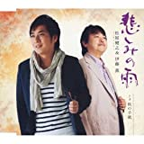 秋の手紙-松原健之&伊藤薫