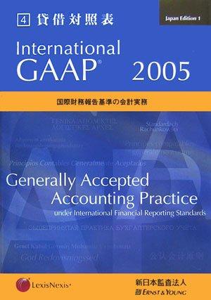 International GAAP2005(第4巻)貸借対照表