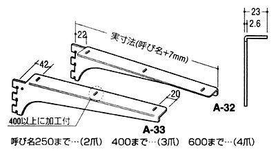 ロイヤル 木棚受 A-32/33 クローム 【300mm】 左右 2本セット