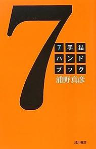 7手詰ハンドブック