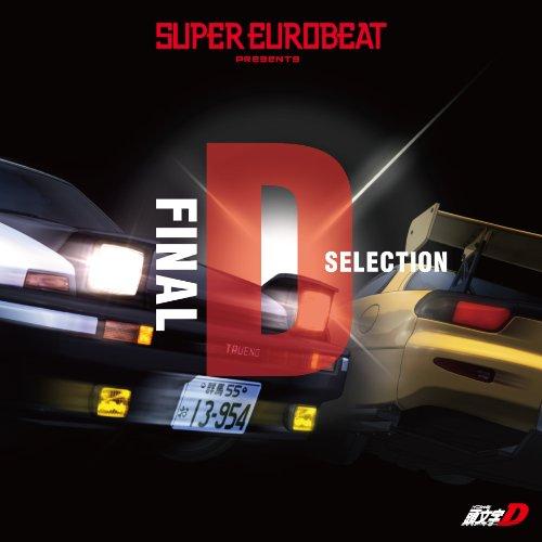 SUPER EUROBEAT presents 頭文字[イニシャル]D Final D Selection