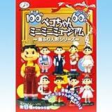 ペコちゃんミニミニミュージアム 首ふり人形シリーズ 食玩 不二家(シークレット付き全12種フルコンプセット