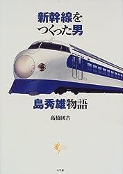 新幹線をつくった男 島秀雄物語 (Lapita Books)