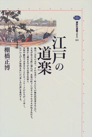 Debauchery of Edo (Kodanshasenshomechie) (1999) ISBN: 4062581612 [Japanese Import] PDF