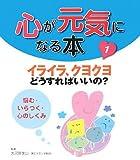 心が元気になる本〈1〉イライラ、クヨクヨどうすればいいの?—悩む・いらつく・心のしくみ