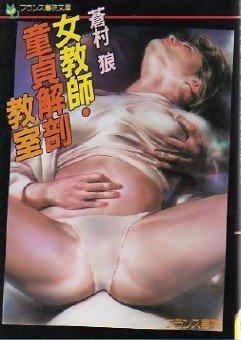 [蒼村狼] 女教師・童貞解剖教室