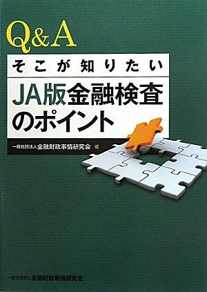 JA版金融検査のポイント