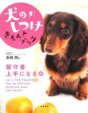 犬のしつけきちんとブック「留守番上手になる」編