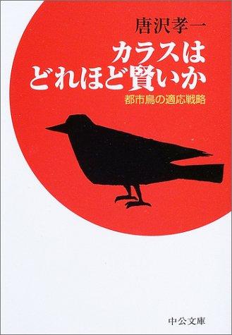 カラスはどれほど賢いか―都市鳥の適応戦略 (中公文庫)