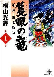 隻眼の竜―軍師・山本勘助 (1) (秋田文庫)