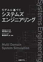 モデルに基づくシステムズエンジニアリング