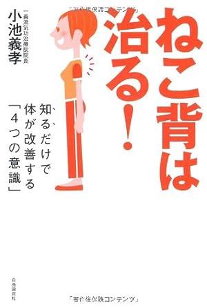 ねこ背は治る! ──知るだけで体が改善する「4つの意識」の本の表紙の画像