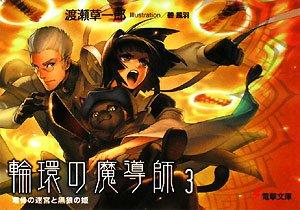 輪環の魔導師3 竜骨の迷宮と黒狼の姫