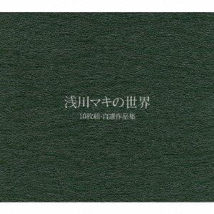 浅川マキの世界 CD10枚組BOX自選作品集【復刻限定生産】