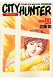 シティーハンター―Complete edition (Volume:06) (Tokuma comics)