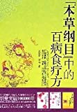 img - for Food therapy for one hundred disease in Compendium of Materia Medica (Chinese Edition) book / textbook / text book