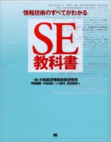 SE教科書