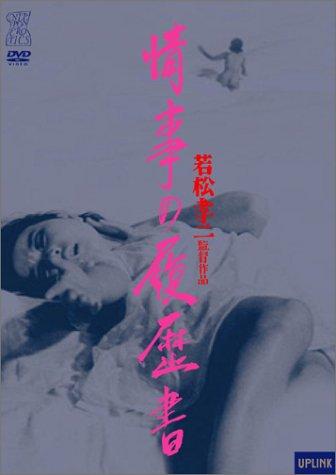 情事の履歴書 [DVD]