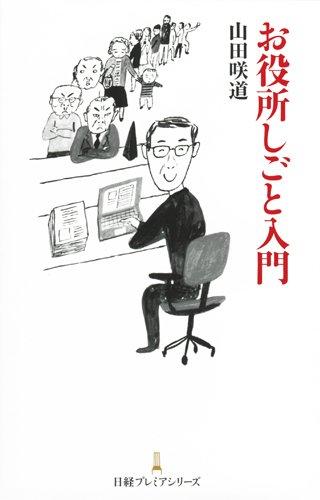 お役所しごと入門 (日経プレミアシリーズ)