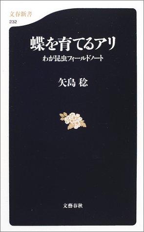 蝶を育てるアリ―わが昆虫フィールドノート (文春新書)