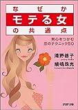 なぜか「モテる女」の共通点 男心をつかむ恋のテクニック50 (PHP文庫)